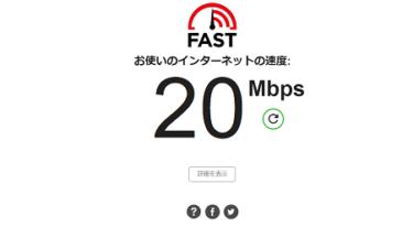 ネットの回線スピードを簡単に高速化する方法。やってみたら3倍になった話。