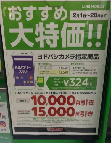 LINEモバイル店頭キャンペーンが爆安! 通話SIMでスマホ代も全部コミで月額税込1565円! ヨドバシカメラ秋葉原へ急げ!