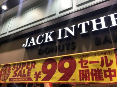 ジャックインザドーナツが99円セール! 全国店舗どこで開催してるの? 食べ放題も!