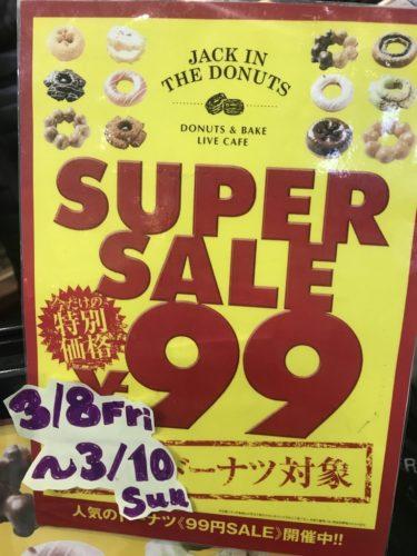 ジャックインザドーナツがまた99円セール! ギャラクシードーナツがカラフル!