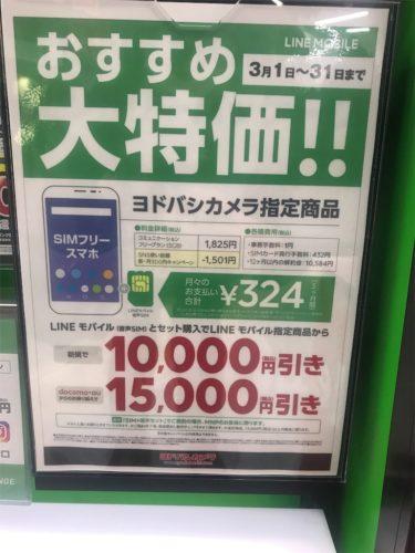 <格安スマホ>LINEモバイルはヨドバシakibaで購入が断然お得!3月末までキャンペーン延長中!