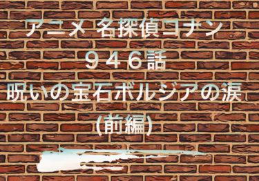 アニメ 名探偵コナン 946話 最新話「呪いの宝石ボルジアの涙(前編)」動画 あらすじ ネタバレ 犯人 考察 感想まとめ
