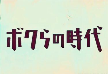 ボクらの時代 7月28日 野沢雅子 田中真弓 山寺宏一 悟空 クリリン ビルス ドラゴンボール 声優 出演 ツイッター 見逃し動画
