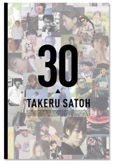 佐藤健「13years TAKERU SATOH ANNIVERSARY BOOK 2006→2019」追加生産!予約受付!