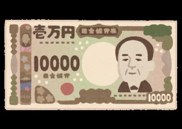 1人10万円給付の申請方法、対象者、申請先、申請開始、期限を調べてみた!マイナンバーカードなしならオンライン申請不可!