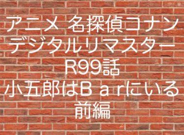 アニメ 名探偵コナン デジタルリマスターR99話 小五郎はBarにいる 前編 ネタバレ 動画 あらすじ 考察 感想まとめ