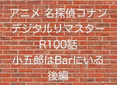 アニメ 名探偵コナン デジタルリマスターR100話 小五郎はBarにいる 後編 ネタバレ 動画 あらすじ 考察 感想まとめ