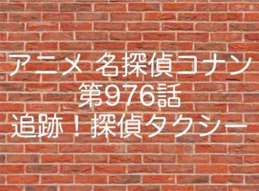 アニメ 名探偵コナン 第976話「追跡!探偵タクシー」レギュラー化希望 ネタバレ あらすじ 考察 感想まとめ
